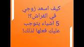 9ec5387fbd9be طلب الزوج لزوجة الجماع من الخلف - YouTube
