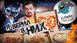 Доставка Слайс Пицца | Сердечная пицца с небольшой аритмией