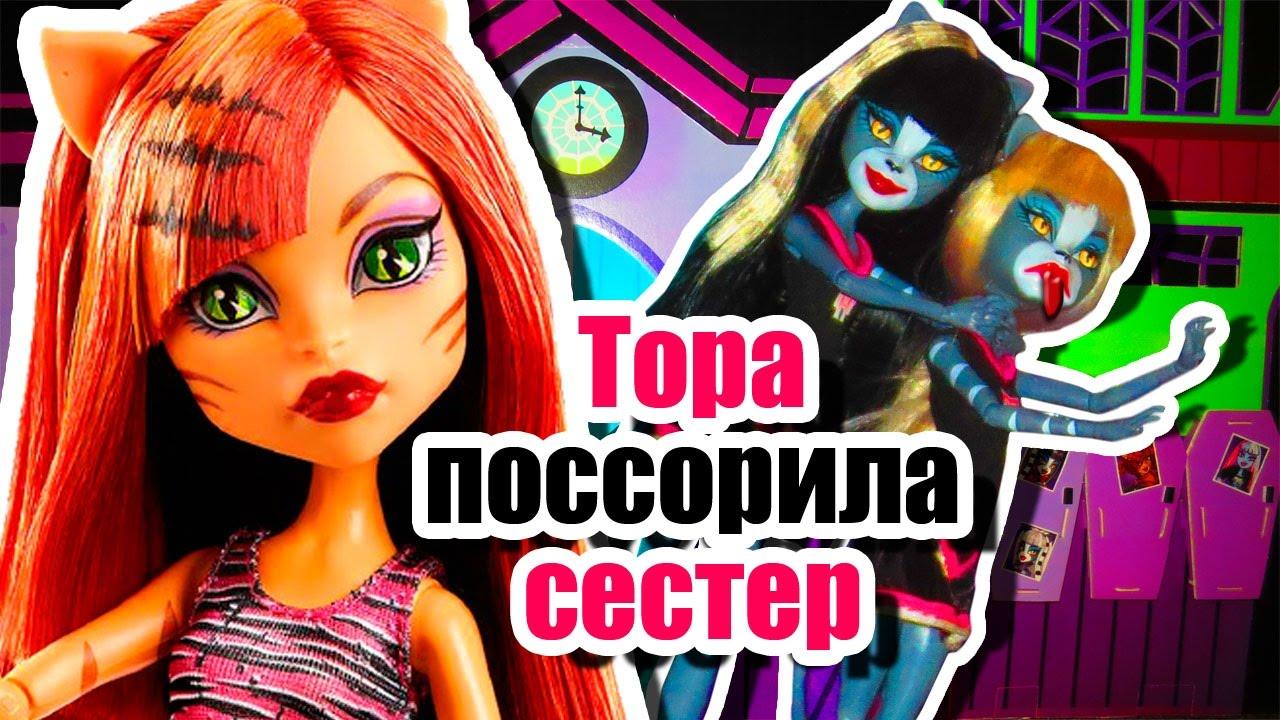 В интернет-магазине кораблик представлены товары бренда monster high ( школа монстров) по доступным ценам с доставкой по москве и всей россии. Каталог monster high описания, фото.