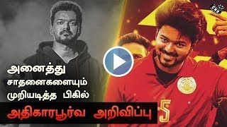 Bigil Beats All Tamil Movie Records | Thalapathy Vijay No.1 Box Office Collection in 2019