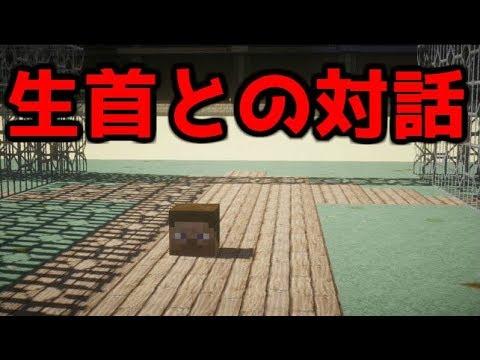 【マイクラ】本当にあったサイコパスの怖い話「神戸連続児童殺傷事件」