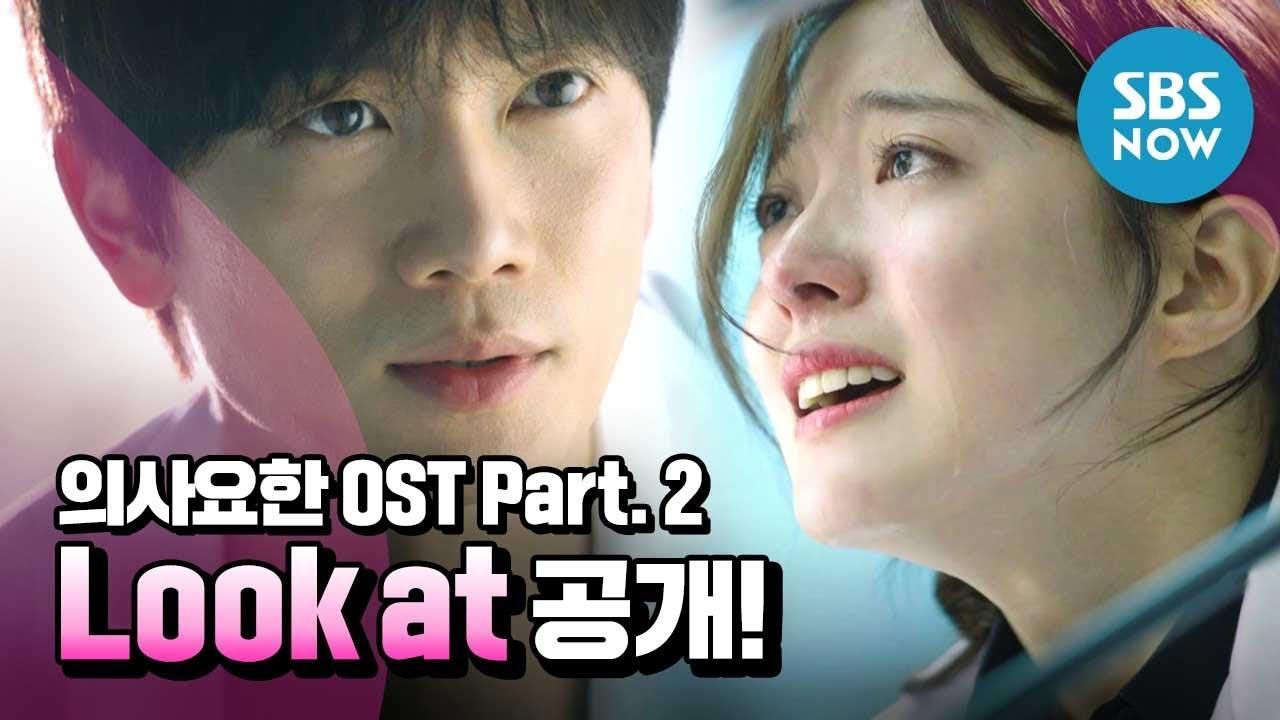 [Doctor John] OST Part 2 Soltan Paper - 'Look at'