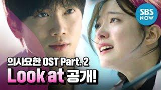 [Doctor John] OST Part.2 Soltan Paper - 'Look at'