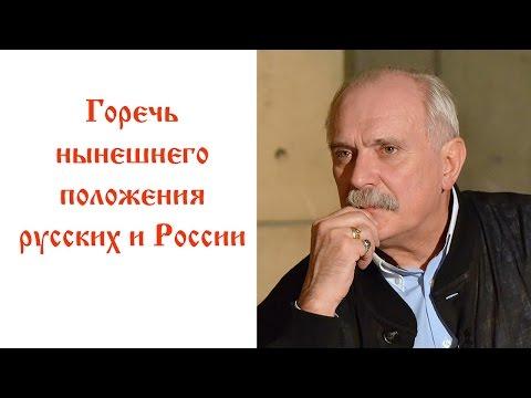 Никита Михалков -