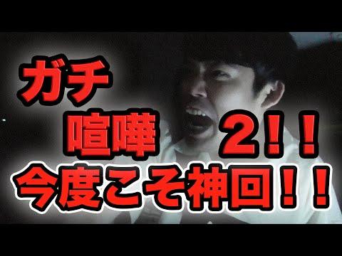 【福井旅43】今日はガチ喧嘩が2回も!?そして何故か「金田一少年の事件簿」の話へ。【令和喜多みな実】