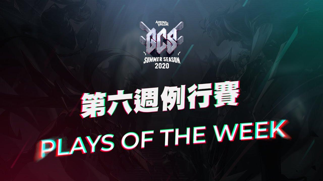 2020 GCS 夏季│TOPPLAYS Week6《Garena 傳說對決》