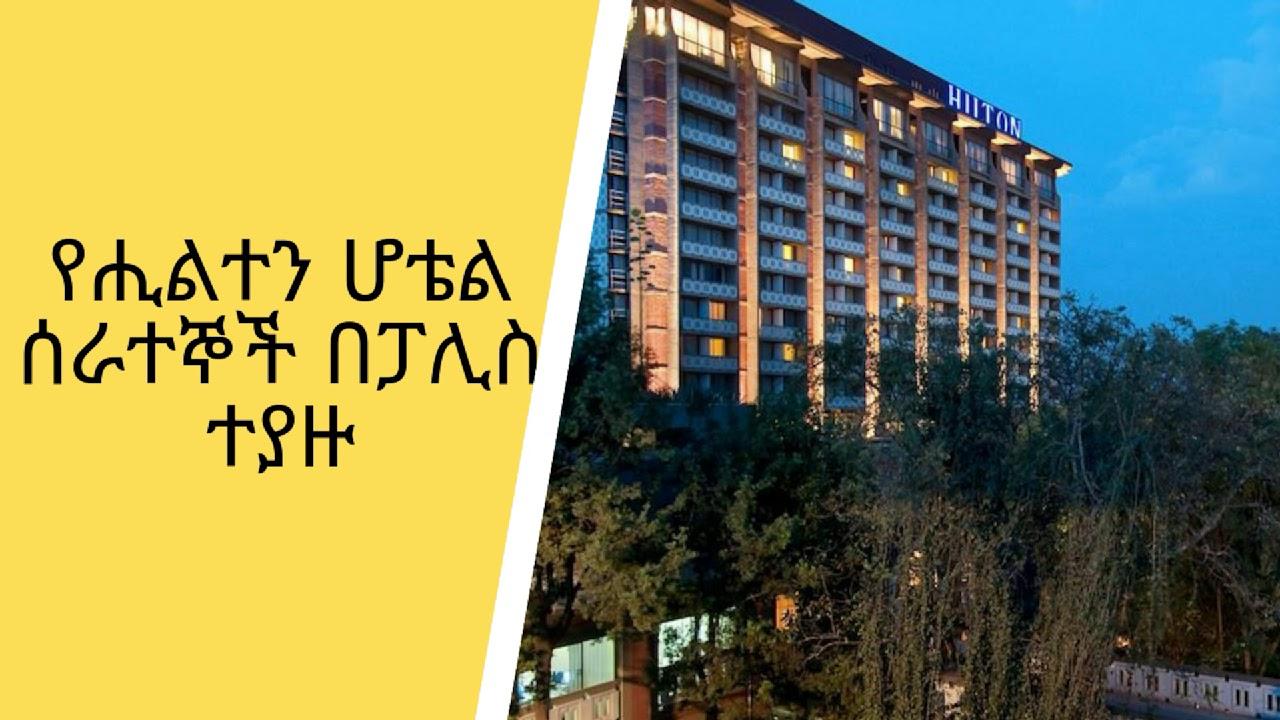Hilton Addis Ababa Employees Get Arrested