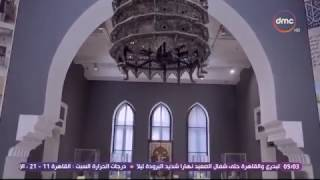 رؤى - زيارة لمتحف الفن الاسلامي مع الشيخ اسامة الازهري و د \ احمد شوقي مدير المتحف