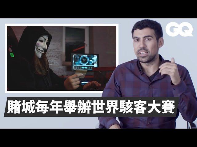 知名駭客現身分析好萊塢26部電影真實性:美國國安局能看到所有人的隱私 Hacker Breaks Down 26 Hacking Scenes|經典電影大解密|GQ Taiwan
