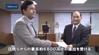 暫定規制値の見直しを 保坂世田谷区長が細川厚労相に申し入れ