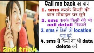 एक मैसेज करके किसी की भी बाते अपने मोबाइल पर सुने।। और call detail भी जाने।।