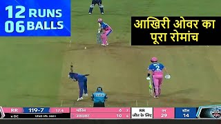 DC VS RR Full Highlights 2021 ! Delhi Vs  Rajasthan IPL highlights 2021 !RR VS DC Highlights 2021