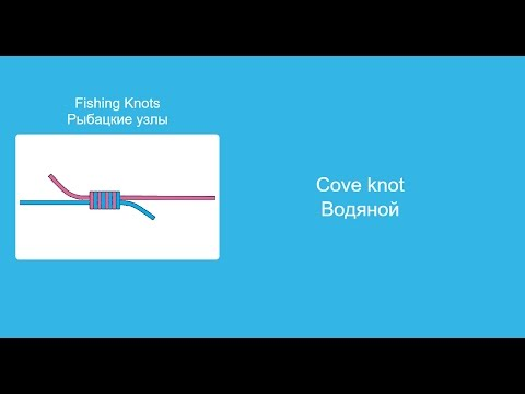 Узел Водяной - mp-fish.com, инструкция по завязыванию