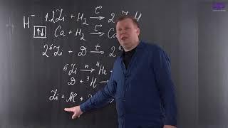 Химия, 9 класс | Водород