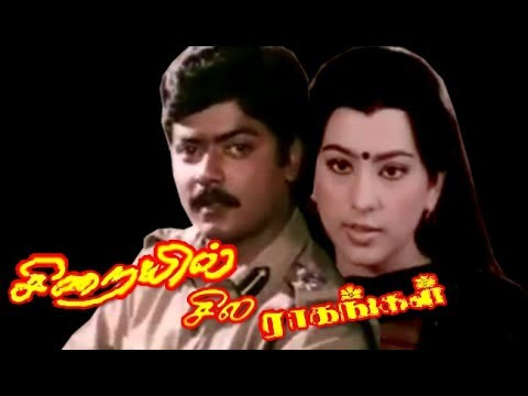Sirayil Sila Raagangal Murali,Pallavi Tamil Superhit Movie HD