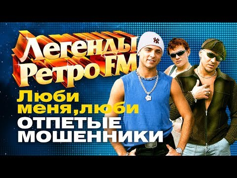 ЛЕГЕНДЫ РЕТРО FM - Отпетые мошенники