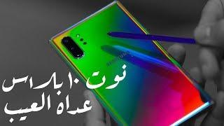 Samsung Galaxy Note 10+ مراجعة جهاز