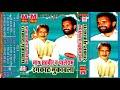 Master Satbir & Pale Ram Rangkat Mukabla   Rangkat Mukalbla   Master Satbir   Paleram   Mania Audio