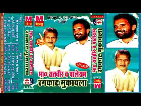 Master Satbir & Pale Ram Rangkat Mukabla | Rangkat Mukalbla | Master Satbir | Paleram | Mania Audio