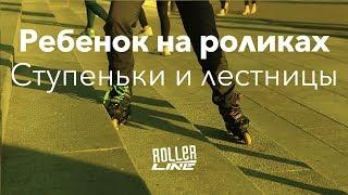 Ребенок на роликах: лестница   Школа роллеров RollerLine