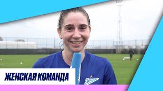 Женская команда седая ночь дождливая Турция интервью Екатерины Морозовой