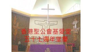 Publication Date: 2020-10-04   Video Title: 香港聖公會基愛堂57週年堂慶