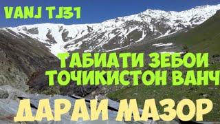 Табияти зебои кухсорони Точикистон Ванч д. мазор Красивая природа гор Таджикистана Ванч ущелье Мазор