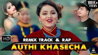 "New NepalI ""DJ REMIX 2019"" || Authi Khasecha ""MUSIC TRACK"" || Karaoke With Rap Lyrics || Yojana Puri"