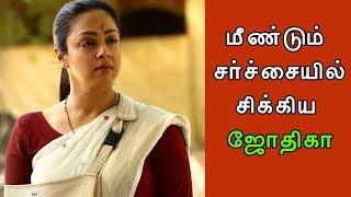 மீண்டும் சர்ச்சையில் சிக்கிய ஜோதிகா - 2daycinema.com