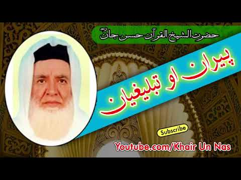 Hasan Jaan Maulana thumbnail