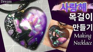 """[레진 쥬얼리]Resin Art Jewelry - """"사랑해""""  하트 목걸이 만들기 Maki…"""