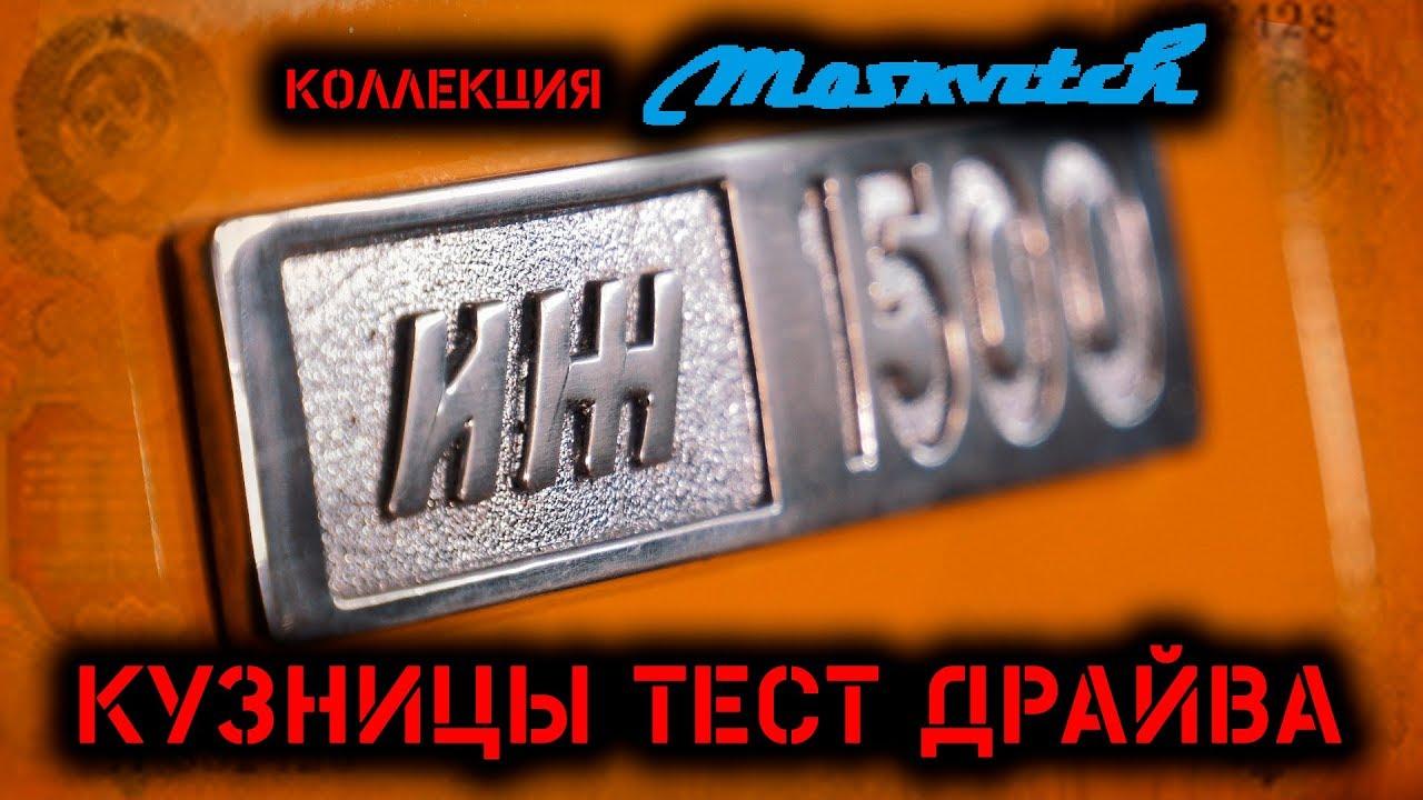 Авто музей Кузницы. Автомобили Москвич (АЗЛК) Часть 3. Серия 1.