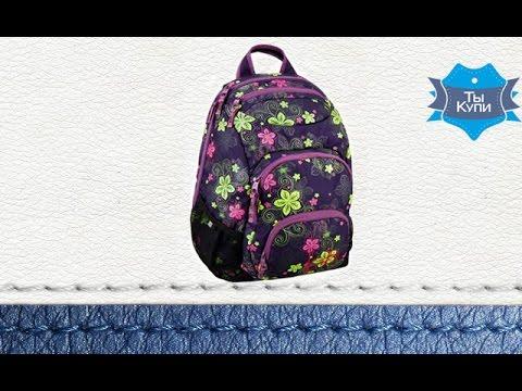 Большой выбор школьных рюкзаков в интернет-магазине wildberries. Ru. Бесплатная доставка и постоянные скидки!