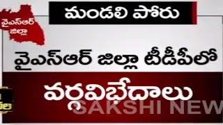 Cold War Between CM Ramesh Vs MLC Sathis Reddy in TDP