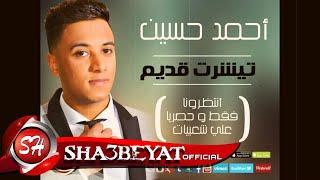 اغنية جديدة للنجم احمد حسين تيشرت قديم قريبا وحصريا على شاشة قناة شعبيات