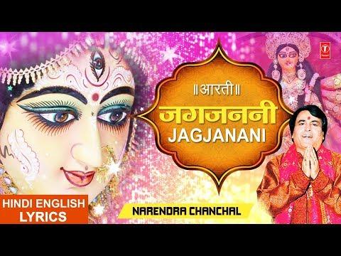 Navratri Special!!!! Aarti Jagjanani Main Teri Gaaun with Hindi English Lyrics I NARENDRA CHANCHAL