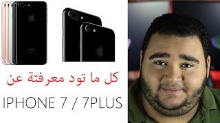 كل ما تود معرفتة عن iphone 7 \ 7 plus