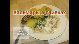 видео Кальмары с овощами в мультиварке в сливочном соусе