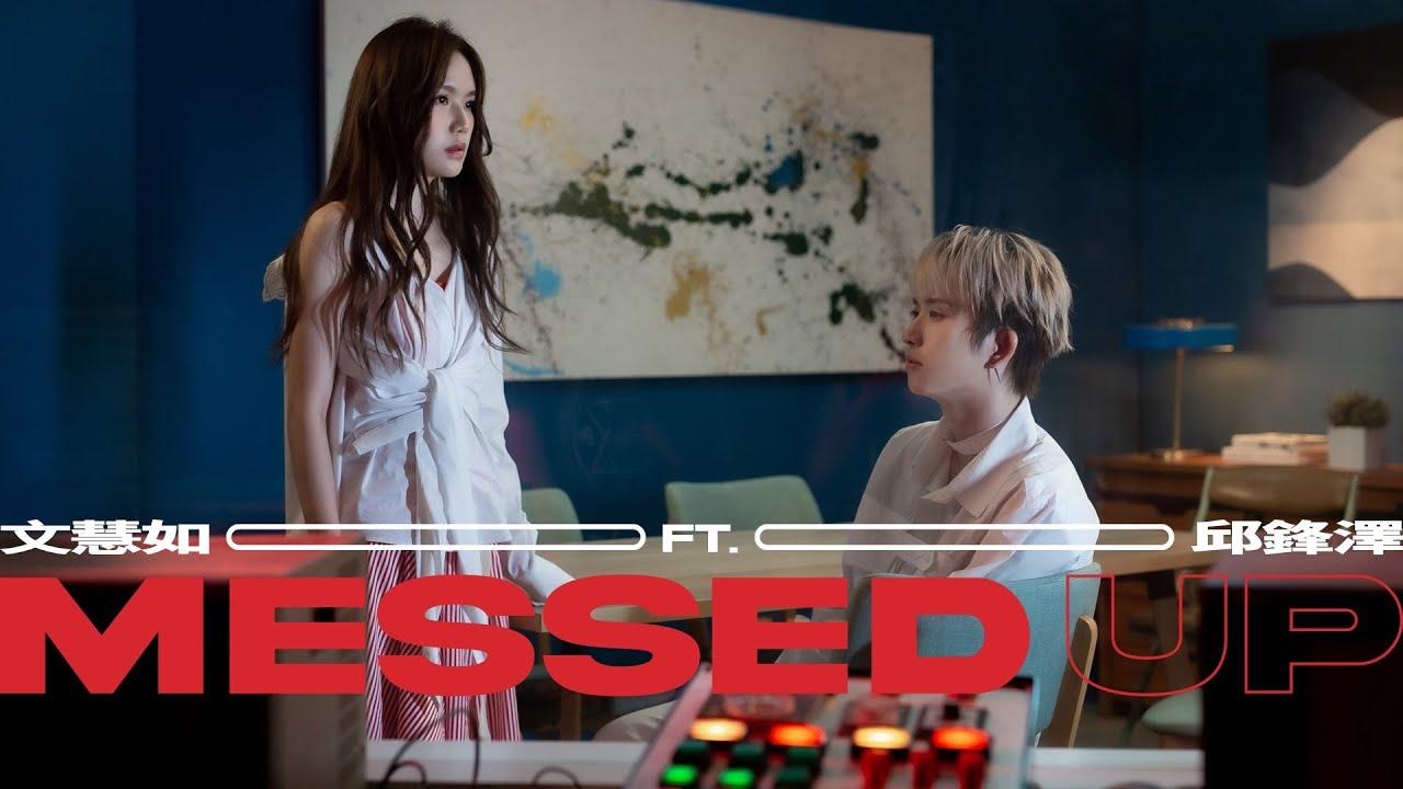 文慧如 Boon Hui Lu [ Messed Up ](ft.邱鋒澤 FENG ZE) Official Music Video