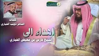 يستاهل الشيخ فارس بن معيض الخياري كلمات شاعر معالم عبس ذويب الخياري