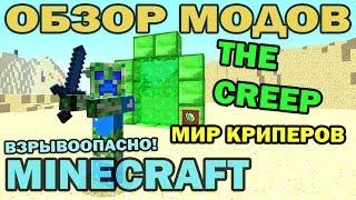 ч.46 - Мир криперов \ Взрывоопасно! (The Creep Mod) - Обзор мода для Minecraft(Обзор мода для Minecraft 1.6.4 - The Creep Mod Подпишитесь чтобы не пропустить новые видео. Подписка на мой канал - http://bit.ly..., 2014-01-22T08:00:02.000Z)