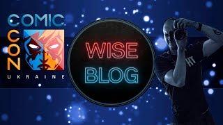 Я иду на Comic Con Ukraine | Новое оформление | WISE BLOG