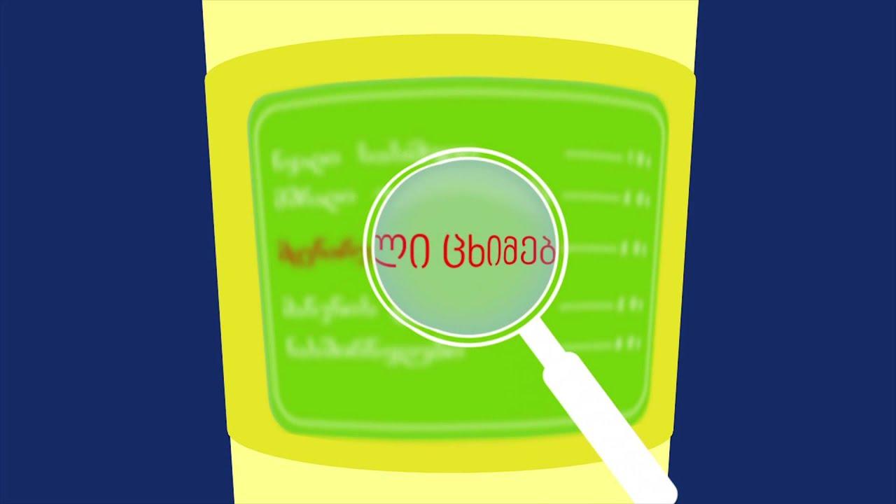 საინფორმაციო ვიდეო რგოლი რძისა და რძის პროდუქტების ტექნიკურ რეგლამენტზე