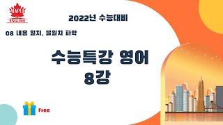 2022 수능특강 영어 8강 본문분석 변형문제 pdf …