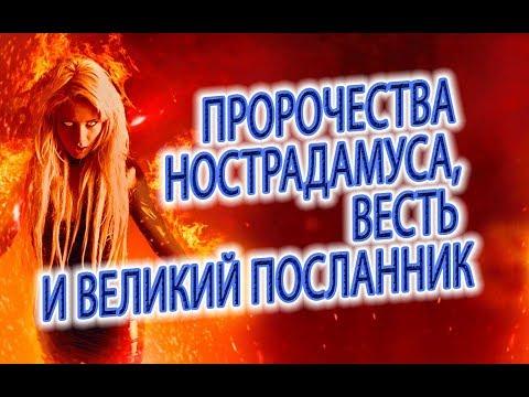 Пророчества Нострадамуса - Весть, Великий Посланник и предсказание двух дам!