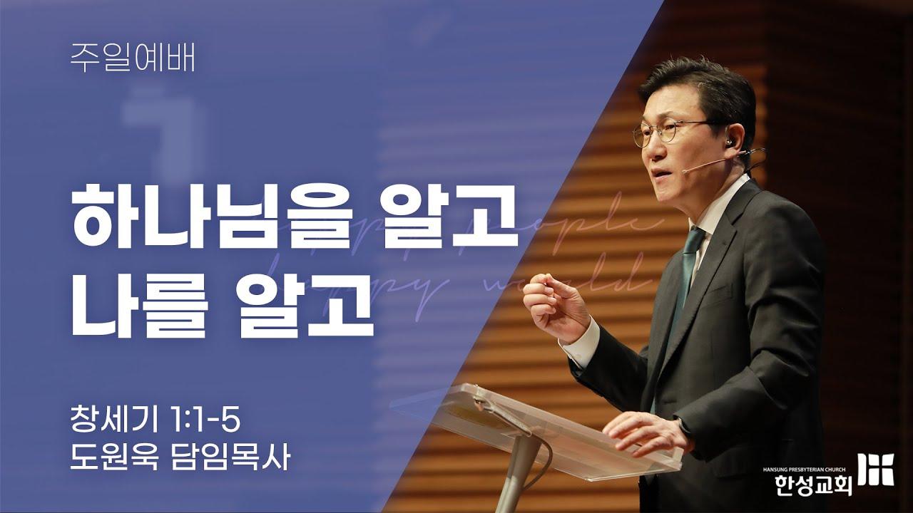 [한성교회 주일예배 도원욱 목사 설교] 하나님을 알고 나를 알고 - 2021. 01. 31.