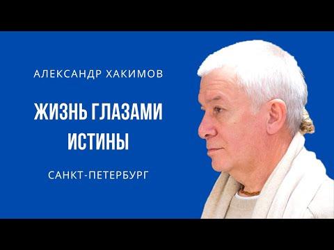 Жизнь глазами истины. Александр Хакимов. Санкт-Петербург
