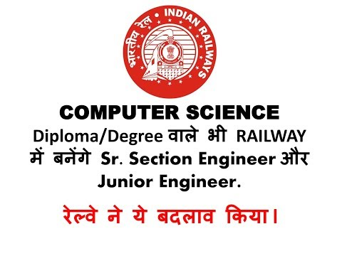 Railway SSE/JE Exam 2018:  Computer Science Diploma/Degree holder can apply