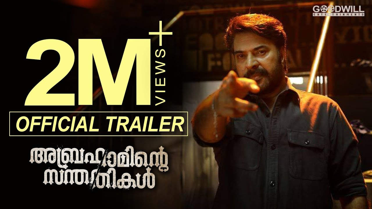 Abrahaminte Santhathikal Official Trailer | Mammootty | Anson Paul | Shaji Padoor | Haneef Adeni #1