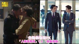 台韓劇腐味PK 「人際事務所」V.S 「金裝律師」